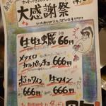 魚介ビストロ sasaya - 【2017年10月19日】6周年記念大感謝祭