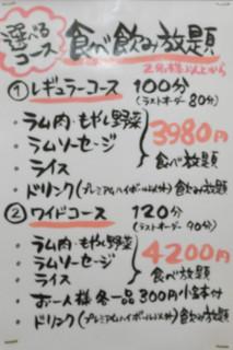 ジンギスカン 楽太郎 - 2017.10 食べ飲み放題コース