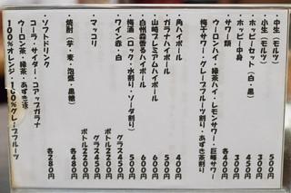 ジンギスカン 楽太郎 - 2017.10 ドリンクメニュー(600円のハイボール以外は飲み放題の対象)