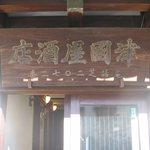 Tsunokuniya - 看板