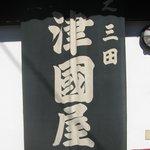 Tsunokuniya - 津国屋大布