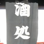 Tsunokuniya - 酒処