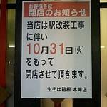 箱根本陣 - 今月いっぱいです。お早めに。
