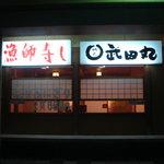 武田丸 - 外観