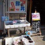 鯛喜 - 鳥取砂丘にある『鯛喜(たいき)』