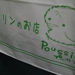 プーサン - ☆紙袋も可愛いですね~☆