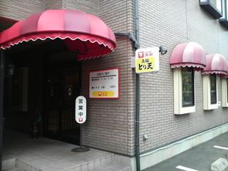 キッチン丸山 - 店舗入口