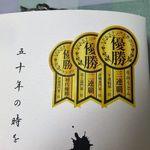 五代目 花山うどん -