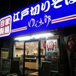 Yudetarou - 店の外観