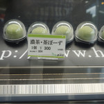 穂積堂 - 料理写真:メニュー