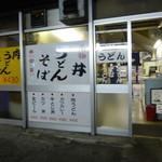 長崎駅前ターミナルうどん店 - 外観