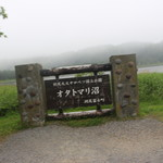 まっちゃんの店 - 私たちが行ったときはオタトマリ沼は、霧だらけでここからは利尻富士が見えませんでした。