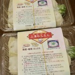 上海わんたん・食彩厨房 - お土産用のミックスわんたん。値段は店内で食べるのと同じく1人前(計8個)で税込799円。スープと万能ネギ付き。