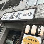 75014064 - 麺喰さん♪