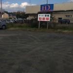 ラーメン青龍 - 広い駐車場