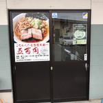 麺屋酒田inほなみ -