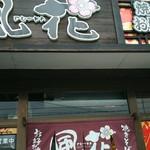 お好み焼き風花 - 店頭①