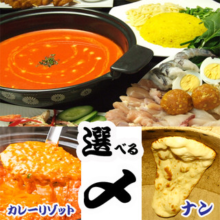 【〆が選べる♪】トマトチーズカレー鍋登場!