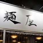 麺屋 翔 - 外観