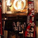 大牟田とんこつ屋 龍鳳  - 店員さんも爽やかに挨拶するし、気持ちよく食事もできるのではないでしょうか!?壁には色々な方の名刺が貼られていました。(お客で来た方が貼るのでしょう)