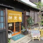 スペシャルティコーヒー神武橋 - メイン写真: