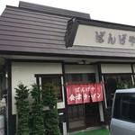 ばんげ屋食堂 - お店概観
