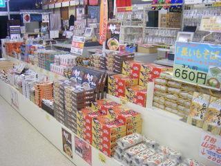 鳥取砂丘にいちばん近いドライブインレストラン砂丘会館 - 鳥取の名産品・各種おみやげのお取扱い