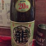 立呑酒場 タチキン - 龍(泡盛)