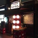 立呑酒場 タチキン - お店の外観