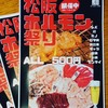 つる屋 - その他写真:松阪ホルモン祭り今週より開催。