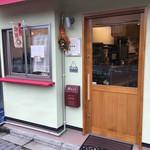 カフェ&バル 東寺家 -