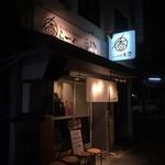 らーめん香澄 - 店舗外観