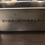 大阪串揚 一 -