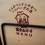 富士喜 - メニュー