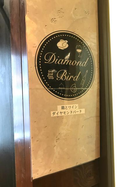 チーズタッカルビとシュラスコ 肉バル ダイヤモンドバード 新宿店