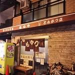 みのや - 東十条駅北口改札から徒歩1~2分