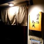日本酒 弘大 - お店前♪
