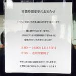 75048523 - 11月6日からは昼〜夜の通し営業ではなく、昼と夜の2部制になるそう。