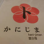 Kanijiman -