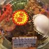 スーパー玉出 - 料理写真:焼肉ビビンパ丼