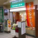 阪神構内喫茶 - 店舗外観。阪神構内というか、阪神改札横と言った方が分かりやすい。まあ店名なので変更できないのだろうけど。
