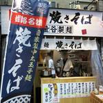 釜谷製麺 - 焼きそば専門店 釜谷製麺