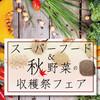 ボン・ロザージュ - 料理写真:【11月ブッフェ】スーパーフード&秋野菜の収穫祭フェア