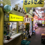 ぎょうざ屋 - 「ぎょうざ屋」さんの入口。黄色い看板が目印。