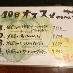魚介ビストロ sasaya - 10月おすすめメニュー