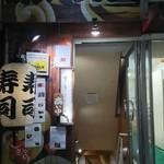 魚鉄食堂 綱島店 -