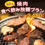 焼肉ダイナーハウスFAM - その他写真:《60品》お気軽食べ飲み放題プラン2480円(税抜)
