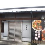 桜木屋 - お店!