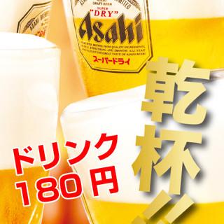 <ドリンク180円!>安すぎるドリンクに驚き!
