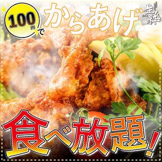 【期間限定!】2時間『から揚げ食べ放題コース』100円!